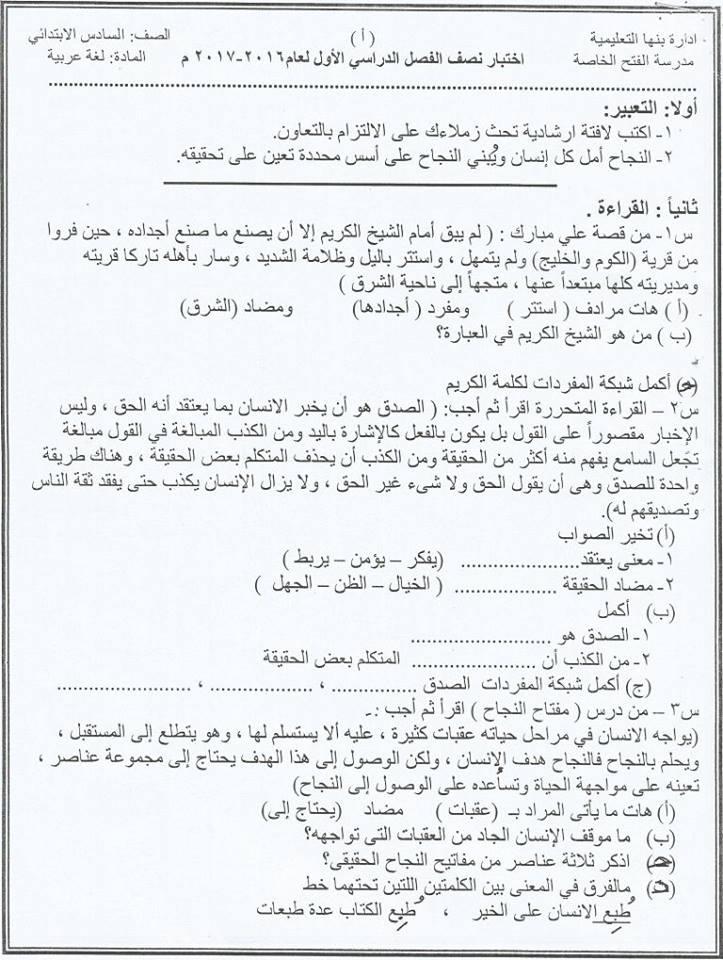 امتحان مدرسة عربى سادس ابتدائى   حقيقى ميد ترم أول2017 14991912