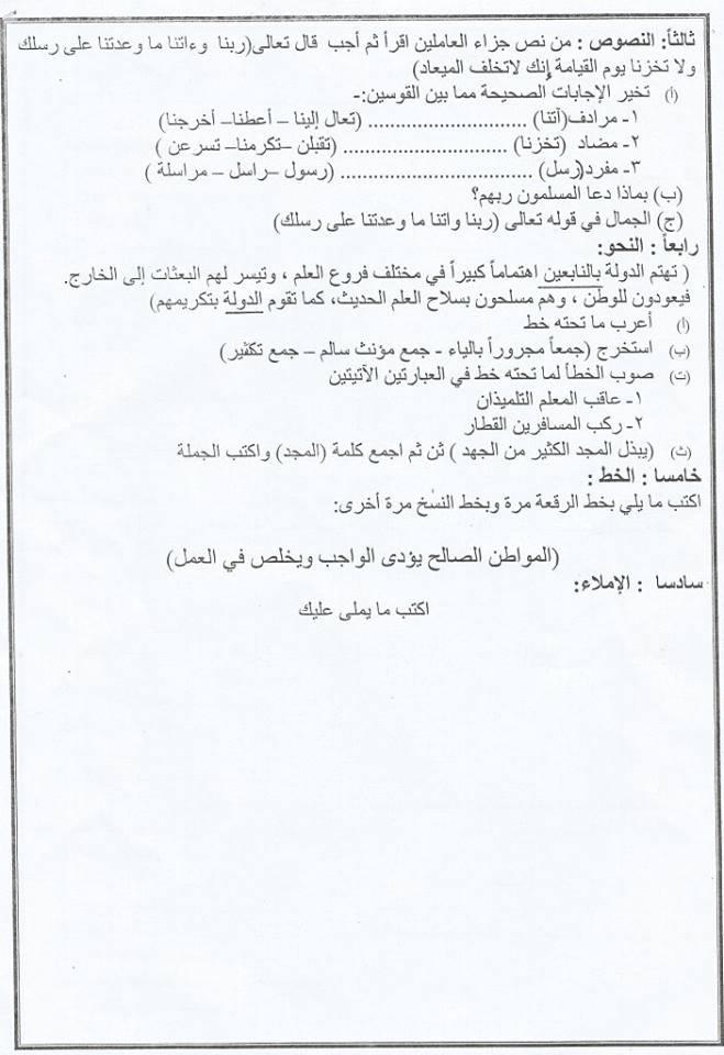 امتحان فعلى عربى للخامس   الإبتدائى     نوفمبر2017ميد ترم وامتحان قران كريم مدارس اسلامية 15027410