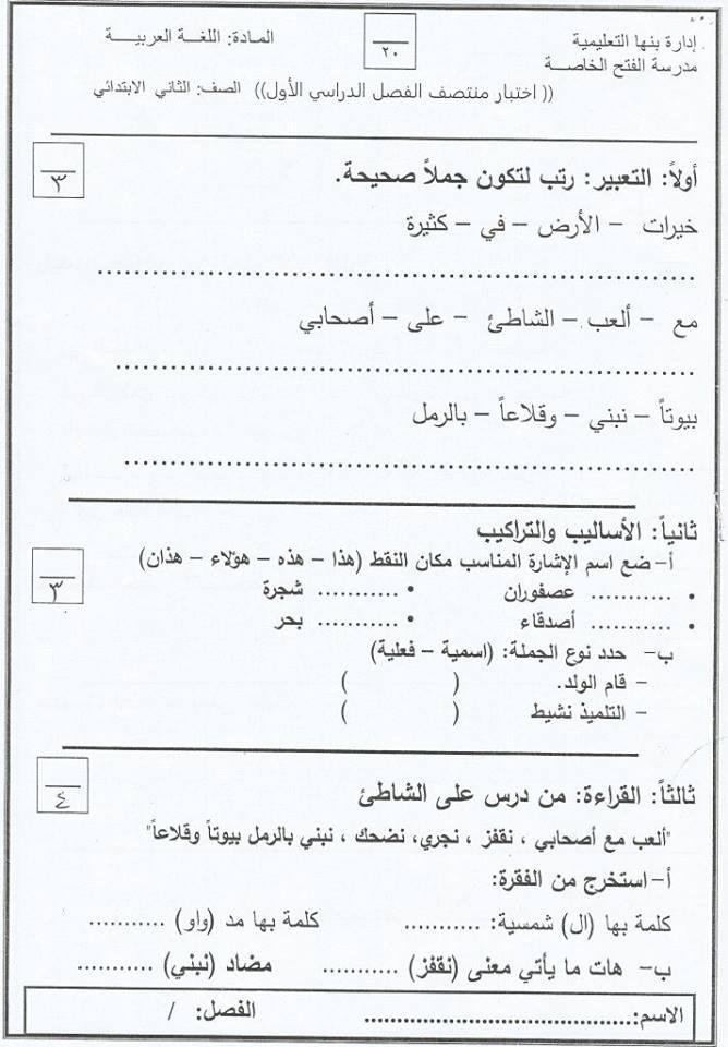 امتحان مدرسة عربى تانية ابتدائى   حقيقى ميد ترم أول2017 15027810