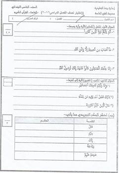 امتحان فعلى عربى للخامس   الإبتدائى     نوفمبر2017ميد ترم وامتحان قران كريم مدارس اسلامية 15036711