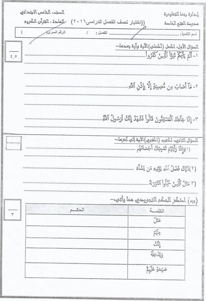 امتحان فعلى عربى للخامس   الإبتدائى     نوفمبر2017ميد ترم وامتحان قران كريم مدارس اسلامية 15036712