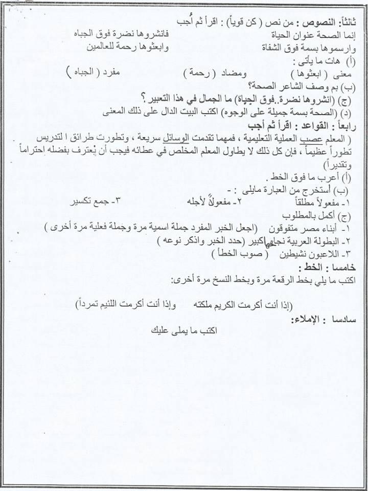 امتحان مدرسة عربى سادس ابتدائى   حقيقى ميد ترم أول2017 15078510