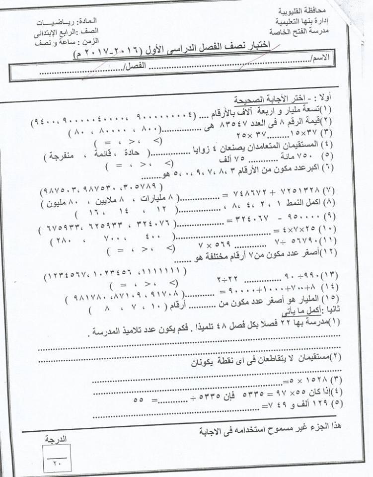 امتحان فعلى رياضيات للرابع  الإبتدائى     نوفمبر2017ميد ترم  15078910
