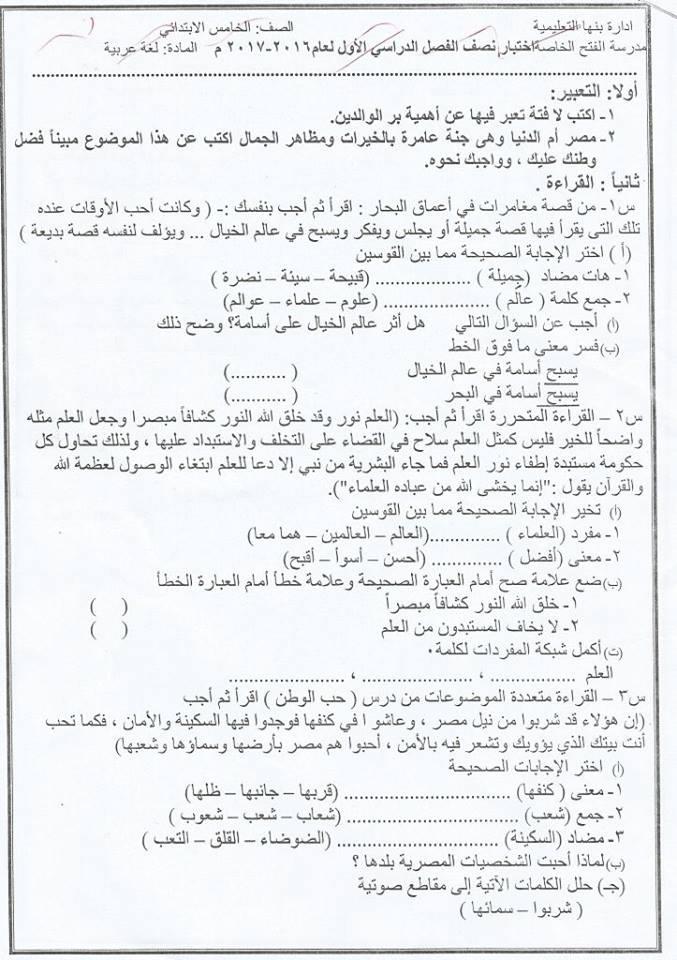 امتحان فعلى عربى للخامس   الإبتدائى     نوفمبر2017ميد ترم وامتحان قران كريم مدارس اسلامية 15079010