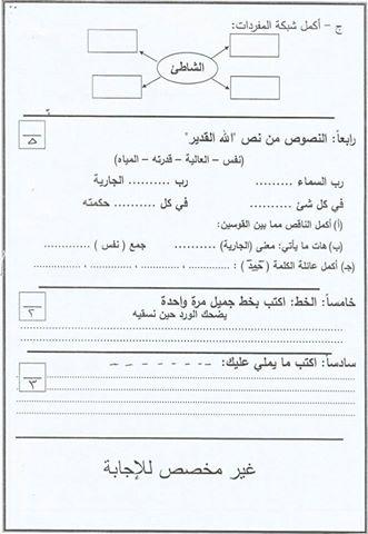 امتحان مدرسة عربى تانية ابتدائى   حقيقى ميد ترم أول2017 15079011