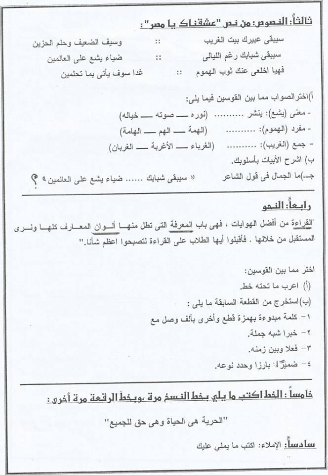 امتحان مدرسة عربى للصف أولى اعدادى    حقيقى ميد ترم أول2017 15095710
