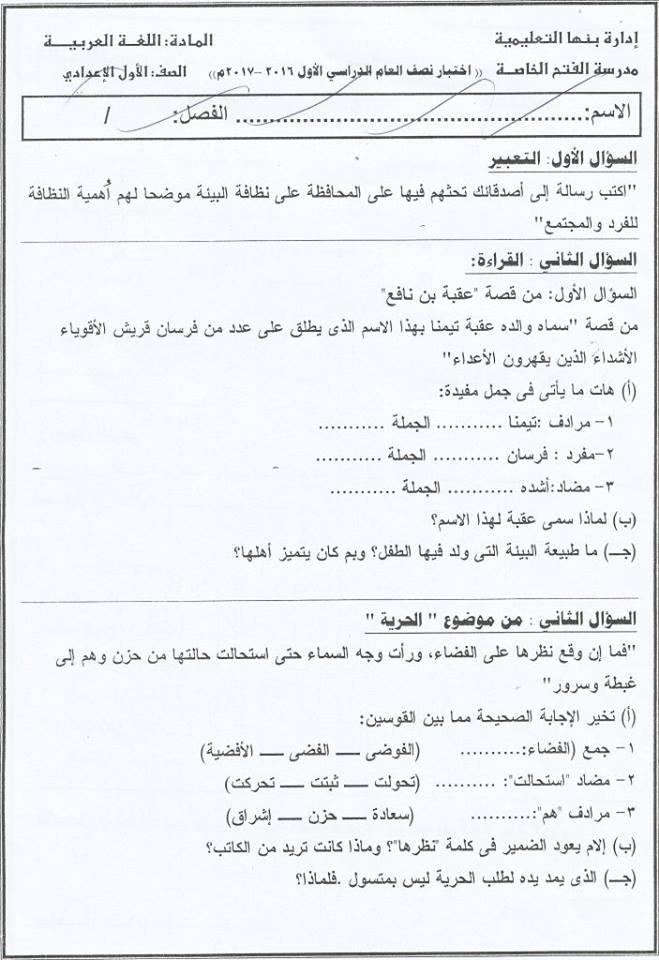 امتحان مدرسة عربى للصف أولى اعدادى    حقيقى ميد ترم أول2017 15107410