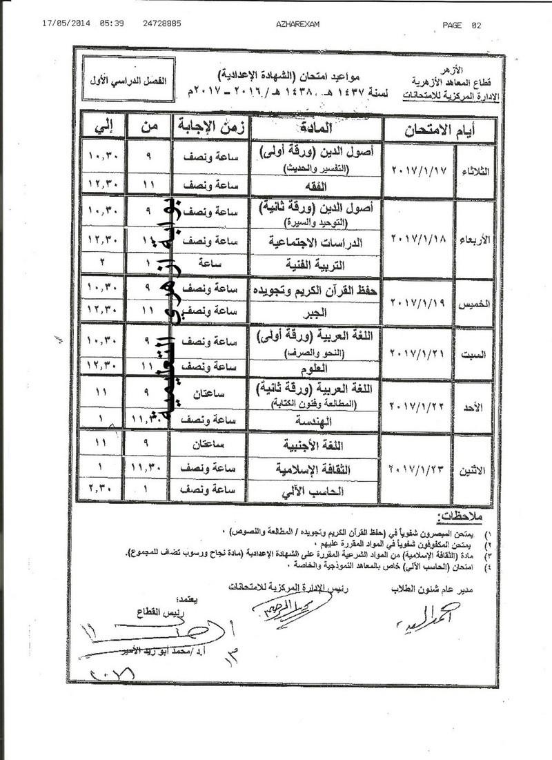 جداول امتحانات الفصل الدراسي الاول 2017 كاملا لكل المحافظات Uo_3_210