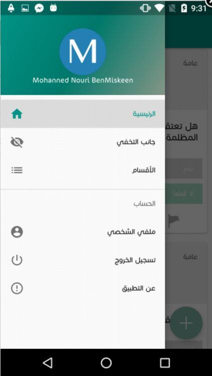 تعرف على التطبيقات من تصميم المهندسين الليبيين المشاركين في مسابقة الألكسو  111