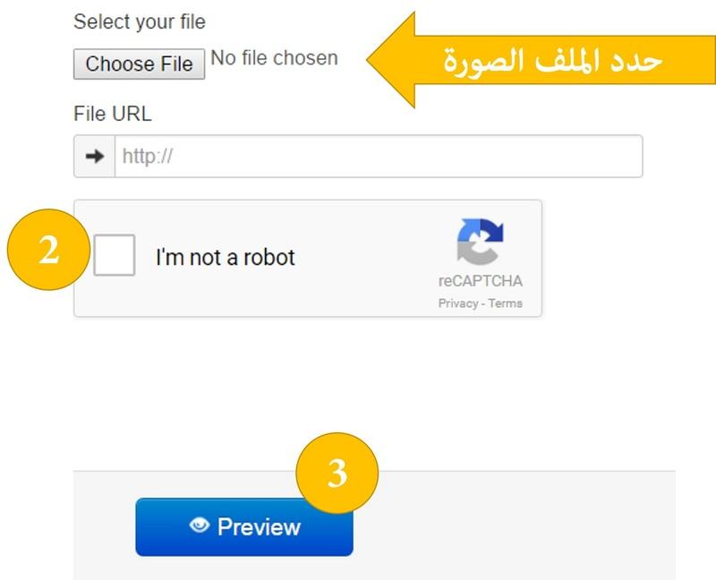 مواقع تحويل الصور الى نص باللغة العربية (OCR) 1110