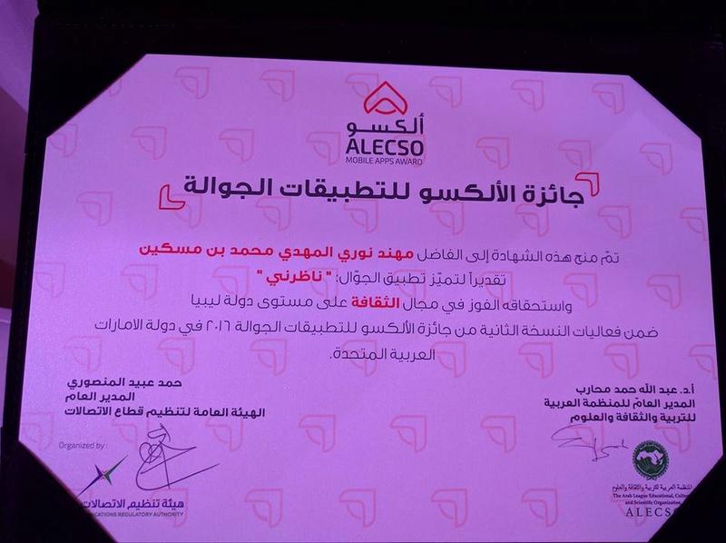تعرف على المشاركين الليبيين في جائزة الألكسو في تطوير تطبيقات الهواتف  15078810