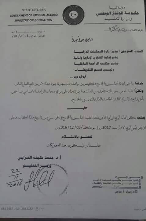 خطاب وزير التعليم المفوض بشأن الإسراع في احالة الربع الرابع 15079010