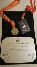 تعرف على المشاركين الليبيين في جائزة الألكسو في تطوير تطبيقات الهواتف  15135910