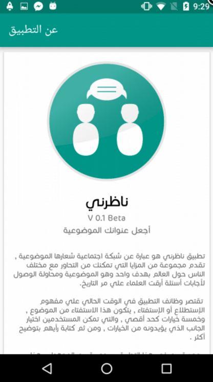 تعرف على التطبيقات من تصميم المهندسين الليبيين المشاركين في مسابقة الألكسو  211