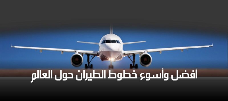 تصنيف لأفضل وأسوء شركات الطيران حول العالم 22310