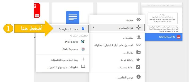 مواقع تحويل الصور الى نص باللغة العربية (OCR) 22532510