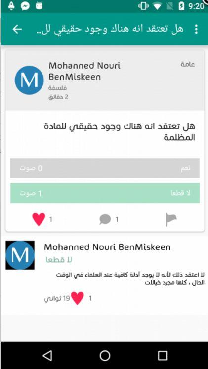 تعرف على التطبيقات من تصميم المهندسين الليبيين المشاركين في مسابقة الألكسو  310