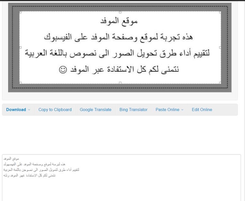 مواقع تحويل الصور الى نص باللغة العربية (OCR) 3310