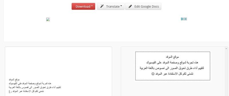 مواقع تحويل الصور الى نص باللغة العربية (OCR) 33310