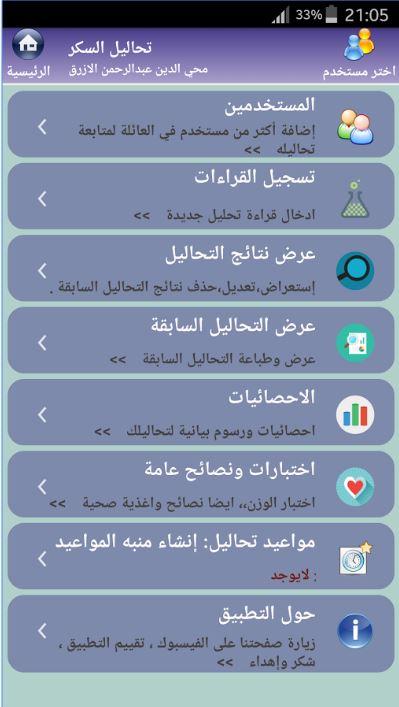 تعرف على التطبيقات من تصميم المهندسين الليبيين المشاركين في مسابقة الألكسو  410