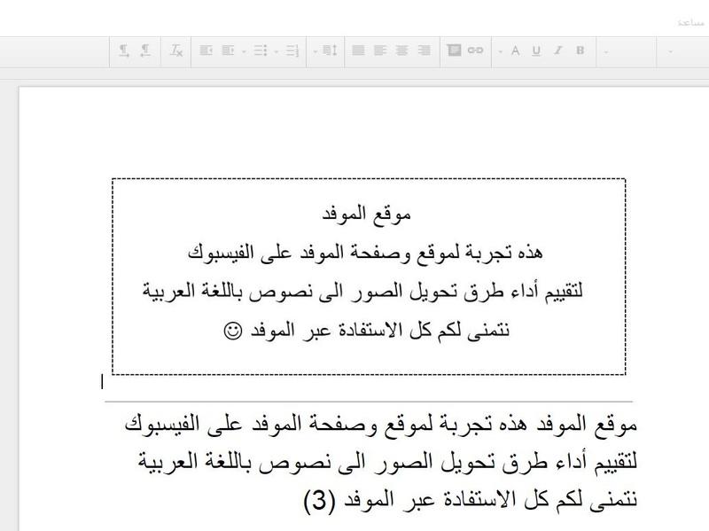مواقع تحويل الصور الى نص باللغة العربية (OCR) 43342410