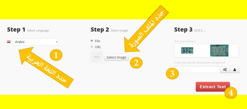 مواقع تحويل الصور الى نص باللغة العربية (OCR) 4410