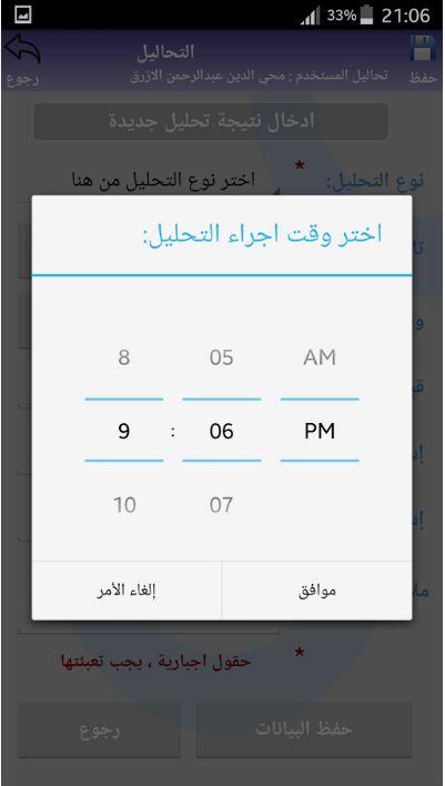 تعرف على التطبيقات من تصميم المهندسين الليبيين المشاركين في مسابقة الألكسو  510