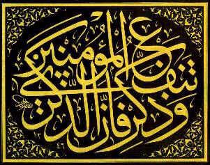 نماذج من الخط العربي 810
