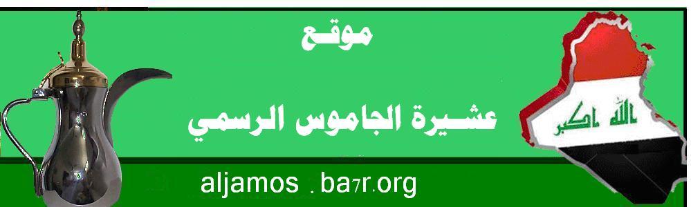 الموقع الرسمي لعشيرة الجاموس