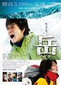 [ Projet J-Film ] Gaku : Minna no Yama 600ful10