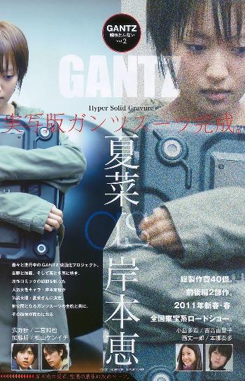 Gantz (ガンツ, Gantsu) Live Action Move Ed10