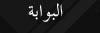 {مملكه الاحلام}