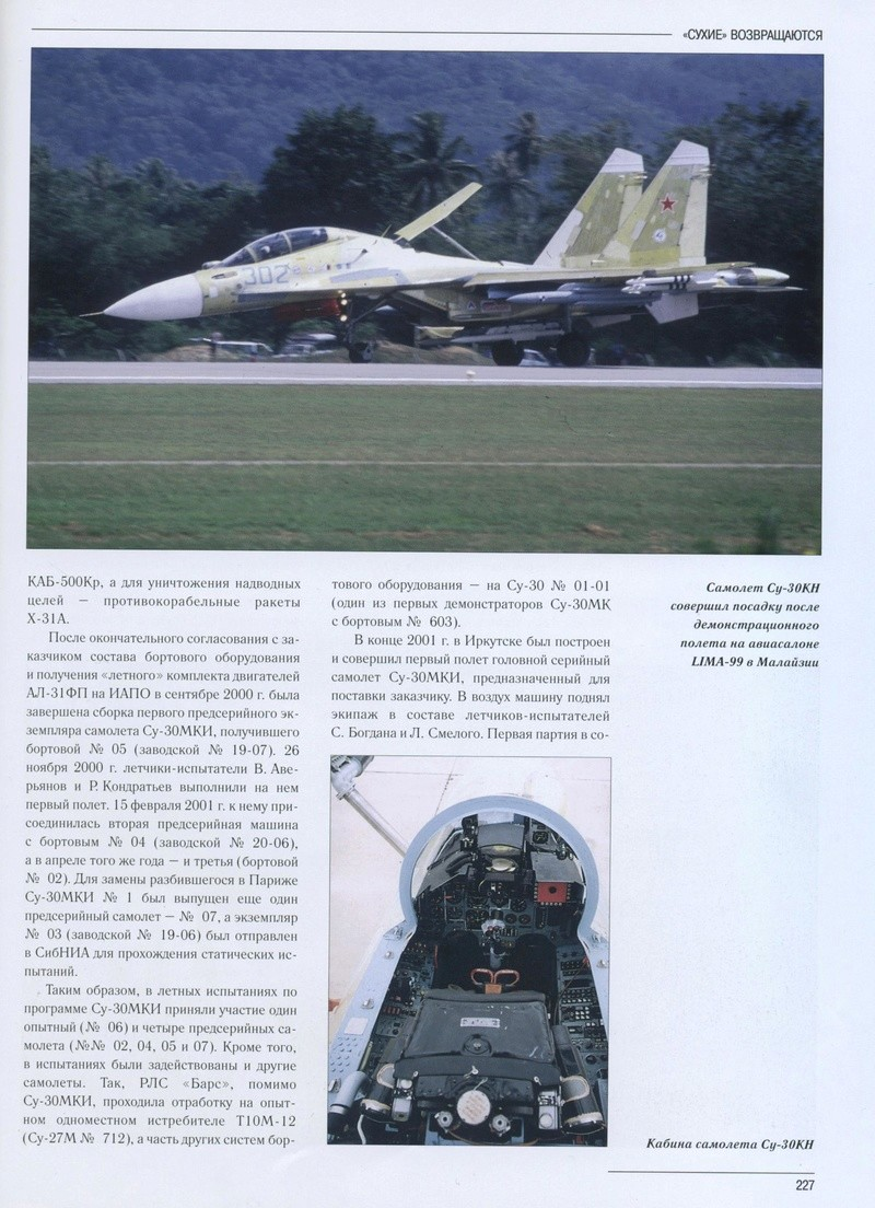 Russian Naval Aviation: News - Page 11 Valuev10