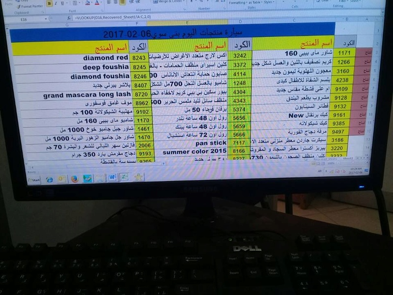 عربية منتجات ماى واى اليوم الاثنين 6 فبراير 2017   لفرع بني سويف 0157