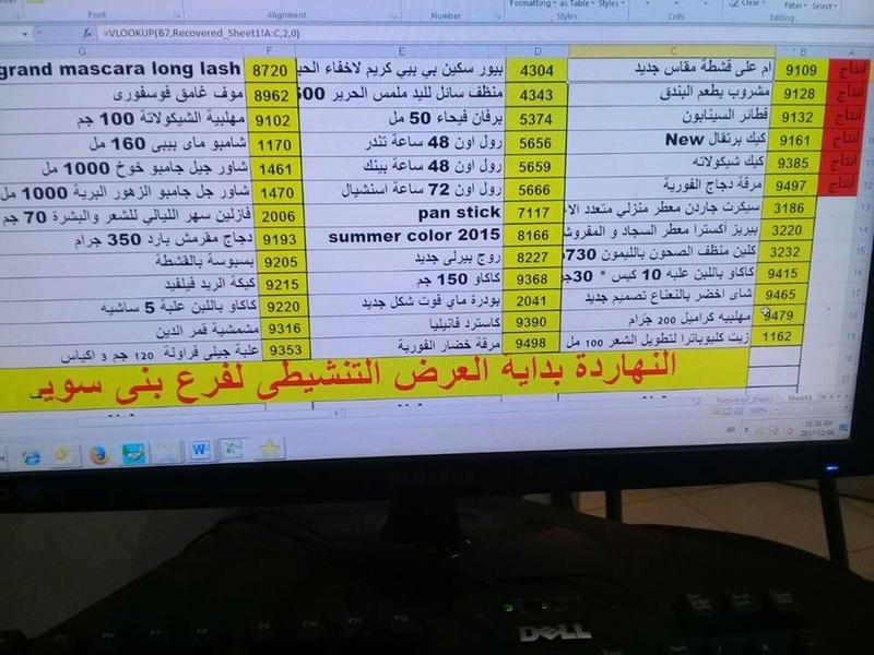عربية منتجات ماى واى اليوم الاثنين 6 فبراير 2017   لفرع بني سويف 0240