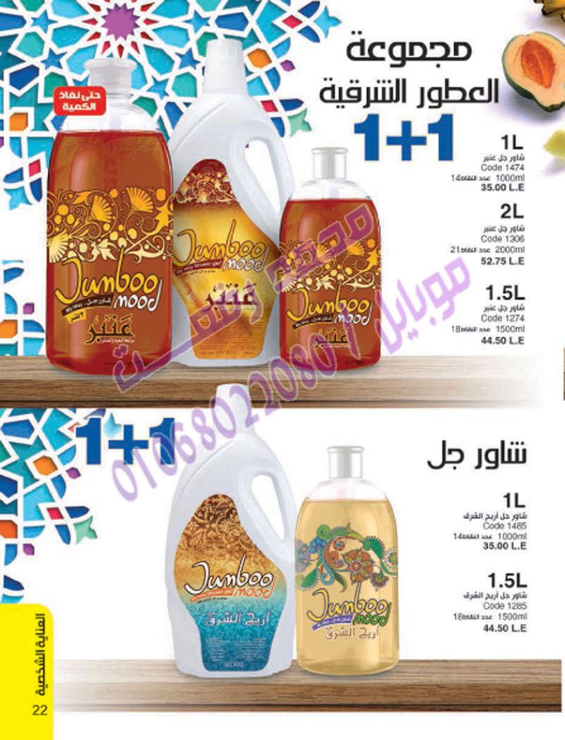 أسعار وعروض شاور ماى واى في شهر يناير 2016 22_o14