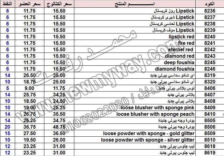 حصريا ::قائمة أسعار منتجات ماى واى في شهر يناير 2017 .. بسعر الكتالوج .. بسعر العضويه .. وعدد النقاط  23_o15