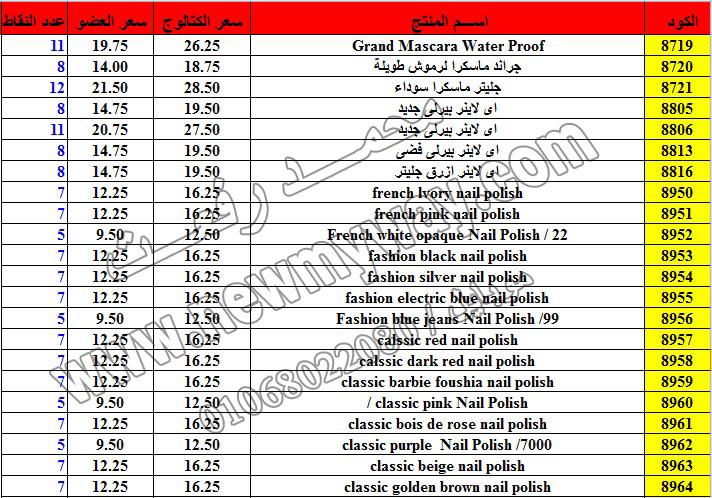 حصريا ::قائمة أسعار منتجات ماى واى في شهر ديسمبر 2016 .. بسعر الكتالوج .. بسعر العضويه .. وعدد النقاط 26_o11