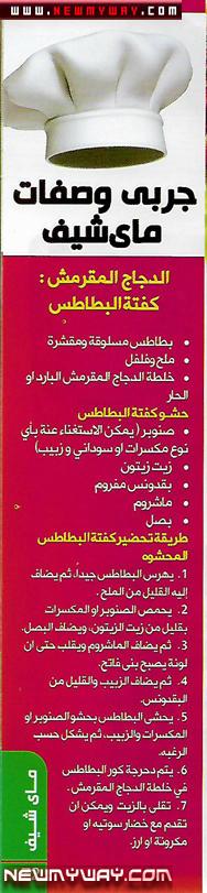 وصفات سحريه لخلطات ماى شيف من شركة ماى واى بتقدمهالنا في كتالوج نوفمبر ..تعرف عليها من هنا!! 72110