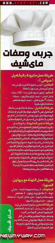 وصفات سحريه لخلطات ماى شيف من شركة ماى واى بتقدمهالنا في كتالوج نوفمبر ..تعرف عليها من هنا!! 74110