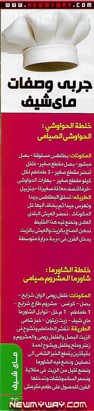 وصفات سحريه لخلطات ماى شيف من شركة ماى واى بتقدمهالنا في كتالوج نوفمبر ..تعرف عليها من هنا!! 76110