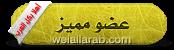 .::|¤ عضو مميز بكل العرب ¤|::.