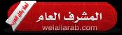 ~¤ღ مشرفة عامة بكل العرب ღ¤~