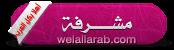 ~ღ مـشرفة بأ هلا بكل العرب   ღ~
