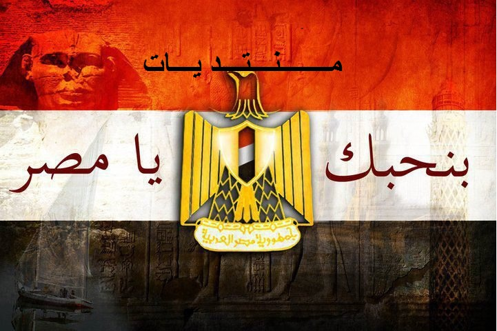 We Love Egypt .. بـنـحبَـك يآاا مِـصـر