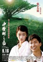 Under the Hawthorn Tree  ( chinese Movie ) Under10