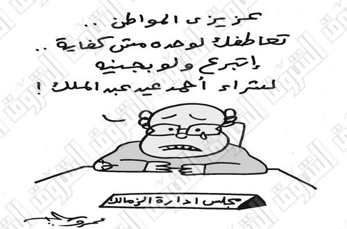 أحلام زملكاوية كاريكاتيرية Amr-se10