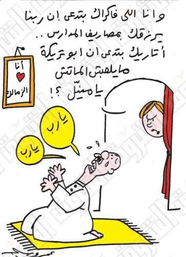 أحلام زملكاوية كاريكاتيرية Amr-se11