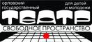 Форум театра Свободное пространство г. Орёл
