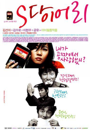 GONG - YOO Sdia10
